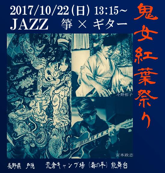 戸隠 鬼女紅葉祭り 2017/10/22(日) 奉納演奏のお知らせ