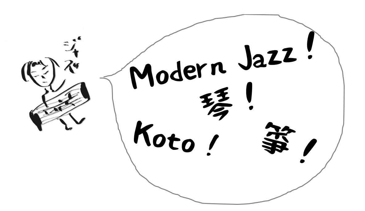 ♪Modern jazz , Jazz koto Labo  モダンジャズ, ジャズ箏研究所